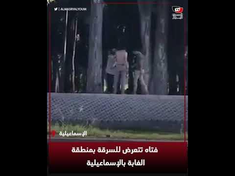 فتاة تتعرض للسرقة تحت تهديد السلاح نهارا بمنطقة الغابة بالإسماعيلية