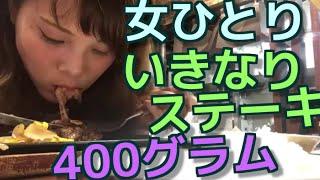 アラサー女ひとりいきなりステーキでステーキ400gに挑戦!