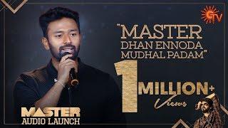 Shanthnu Bhagyaraj's speech | MASTER Audio Launch | Sun TV