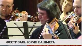 Фестиваль Юрия Башмета. Новости. GuberniaTV