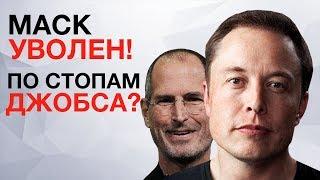 Маск Уволен! По стопам Джобса? | iPhone XS не заряжается и другие новости