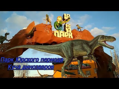 Парк юрского периода, огромные динозавры