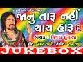 Janu Taru Nahi Thay Haru   Audio Jukebox   Vijay Suvada    Gujarati Romantic Song 2017