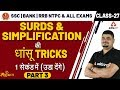 Maths Dhasu Tricks | Surds & Simplification (Part 3)   | SSC CGL, BANK, RRB NTPC, UP SI & All Exams
