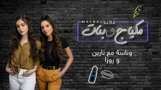 Maybelline x Narin's Beauty – العودة إلى المدرسة مع روزا ونارين في ميبلين نيويورك مكياج وبنات