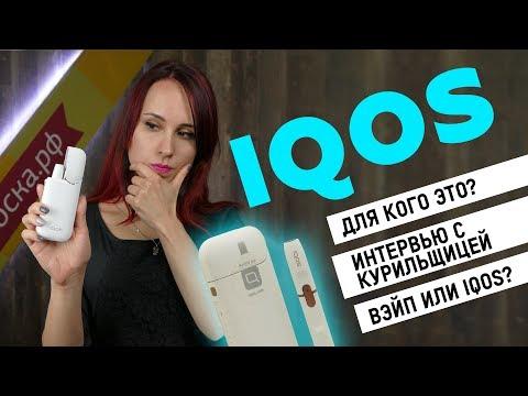 IQOS - набор - видео 1