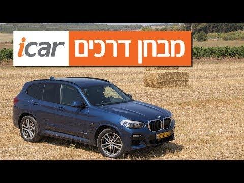 ב.מ.וו X3 - מבחן רכב