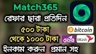 Match365 App Earn Daily $5 To $10 Dollar Without Refer Or Invest