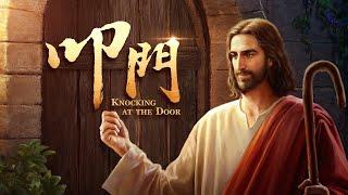 福音電影:主已來到《叩門》基督徒迎接到主的再來 預告片