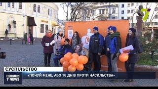 Акція в центрі Одеси: «Почуй мене, або 16 днів проти насильства»