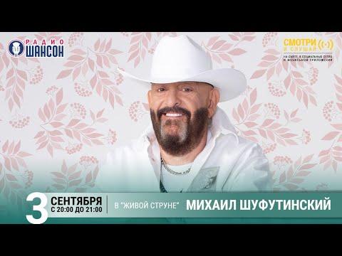 Михаил Шуфутинский. Концерт на Радио Шансон («Живая струна»)