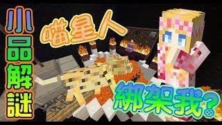 【媛媛】Minecraft小品解謎:我被喵星人抓走了?