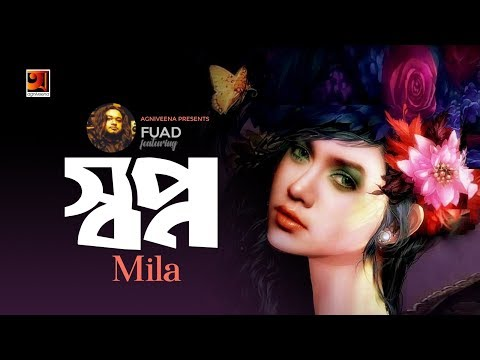 Shopno | Fuad Ft Mila | New Bangla Song 2019 | Official Lyrical Video | ☢ EXCLUSIVE ☢