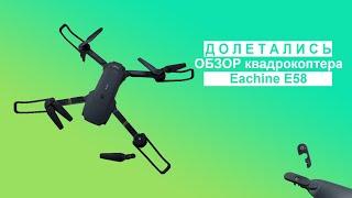 Обзор квадрокоптера Eachine E58
