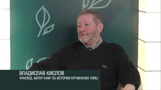 Владислав Кислов, краевед, автор книг об истории гатчинских улиц