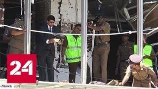 Трагедия в Шри-Ланке: как спецслужбы допустили зарождение ячейки ИГ в стране - Россия 24