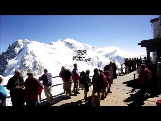 歐洲之巔‧瑞士‧白朗峰
