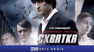 Схватка - Серия 1 (1080p HD)