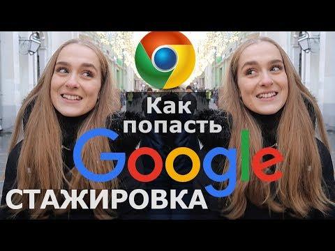 Стажировка в Гугл. Как попасть на стажировку в Гугл и устроиться на работу (Google)