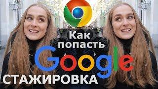 Как попасть на работу в Google 8 советов