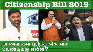 Citizenship Bill என்றால் என்ன? மாணவர்கள் புரிந்துகொள்ள வேண்டியது என்ன?   #CAB2019   Maridhas Answers