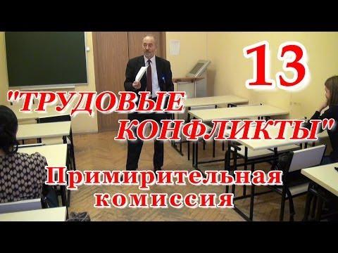 13.Труд.конфликты. Примирительная комиссия. М.В.Попов