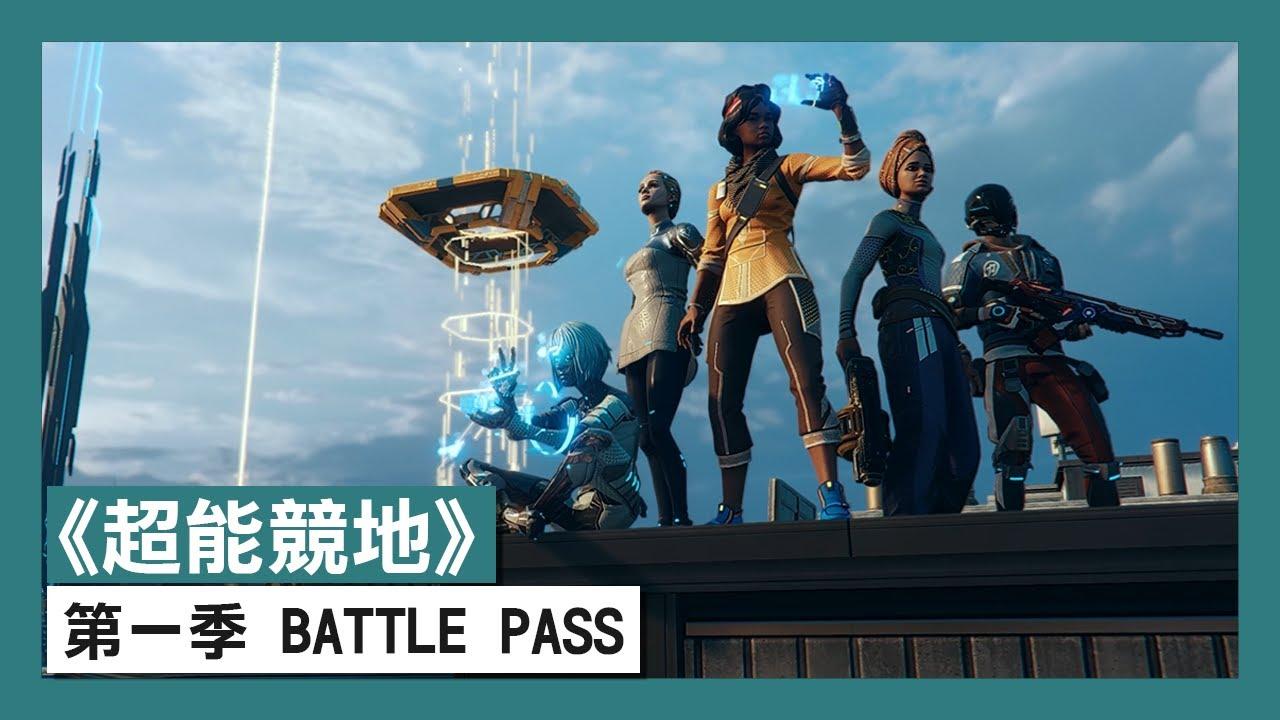 育碧免費吃雞遊戲《超能競地》最新預告片公開,在影像中官方展示了第一賽季戰鬥通行證的可解鎖內容 Maxresdefault