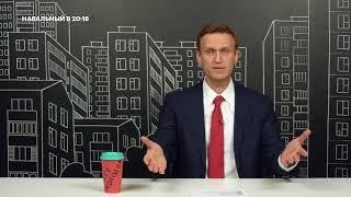 """Навальный: О прошедших акциях 5 мая """"Он Нам Не Царь"""". Часть 1"""