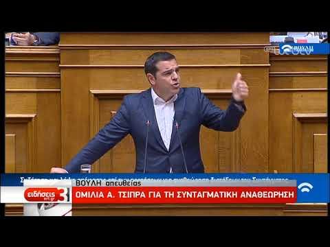 Ομιλία του Αλέξη Τσίπρα για τη Συνταγματική Αναθεώρηση | 14/03/19 | ΕΡΤ