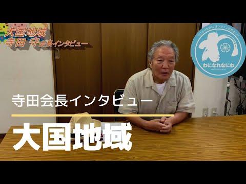 浪速区大国地域 寺田会長インタビュー