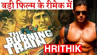 Hrithik Roshan in Upcoming Biggest Movie The Burning Train Remake