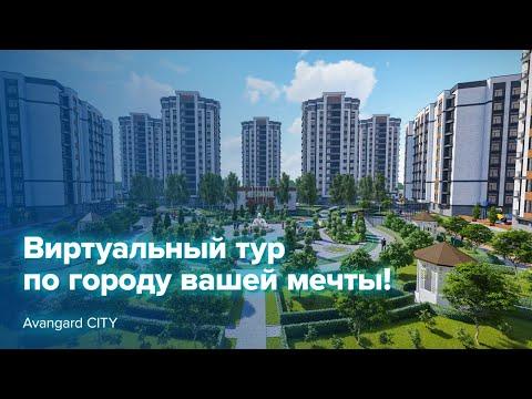 Жилой городок «Авангард Сити» «Avangard CITY»