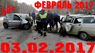 Новая Подборка Аварий и ДТП 18+ Февраль 2017 || Кучеряво Едем