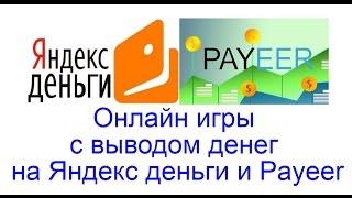 Онлайн игры с выводом денег на Яндекс деньги и Payeer, топ 10 лучших игр