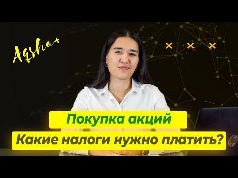Налоги при инвестировании в казахстанские и американские акции. Какие налоги платит инвестор?
