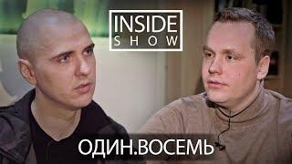 INSIDE SHOW - ОДИН.ВОСЕМЬ (MC 1.8) - О Многоточии, семье и веганстве