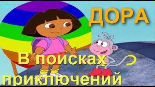 Даша Путешественница Следопыт (ПОЛНАЯ ВЕРСИЯ) игры на русском языке в хорошем качестве прохож 2015