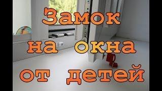 """Установка """"детского замка"""" - защита на окна. Замок BSL"""