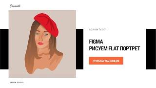 Figma - рисуем flat портрет