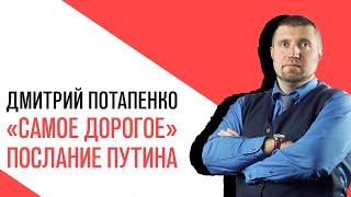 «Потапенко будит!», Сергей Смирнов, Кудрин назвал послание Путина «самым дорогим» на его памяти
