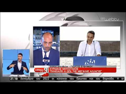 Κ. Μητσοτάκης: Πλησιάζει η ώρα της μεγάλης αλλαγής   19/05/2019   ΕΡΤ