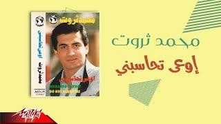 Mohamed Tharwat - Ewaa Tehasebny | محمد ثروت - اوعي تحاسبني تحميل MP3