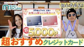 【クレジットカード】今イチ押しの特典盛り沢山カード!!いつもポイント2倍以上?!お得なキャンペーン情報もあるよ!!