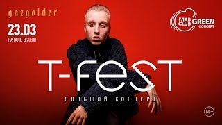 T-Fest - STEREO | Киев | 25.05