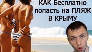 Как бесплатно попасть на #пляж в #Крыму