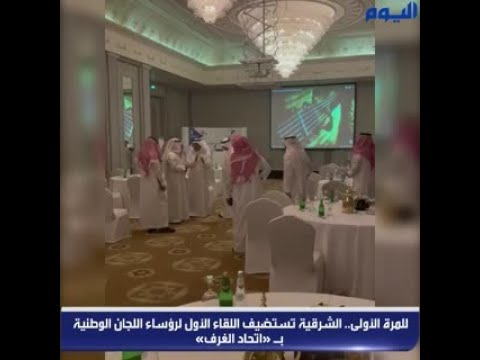 «الحماد»: لقاء رؤساء اللجان الوطنية بـ «اتحاد الغرف» يُعزز قطاع الأعمال