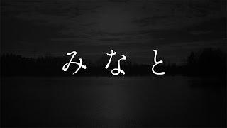 スピッツ/みなと(NTT東日本企業CMソング)