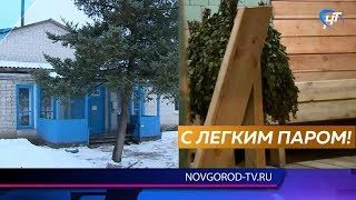 В Демянске после капитального ремонта открылись парилки в местной бане