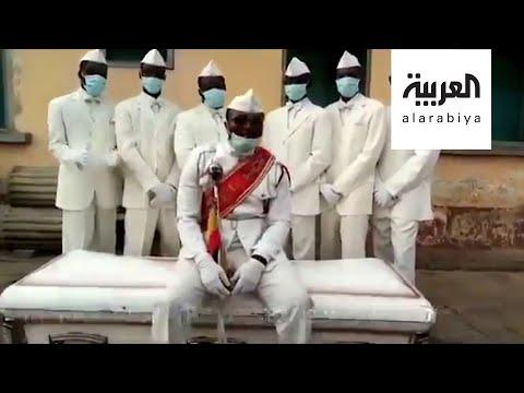 العرب اليوم - شاهد: أصحاب رقصة التوابيت الشهيرة يهددون العالم