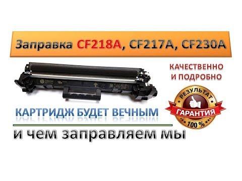DOWNLOAD: LaseJet Pro MFP M132a меняем местами драм и тонер